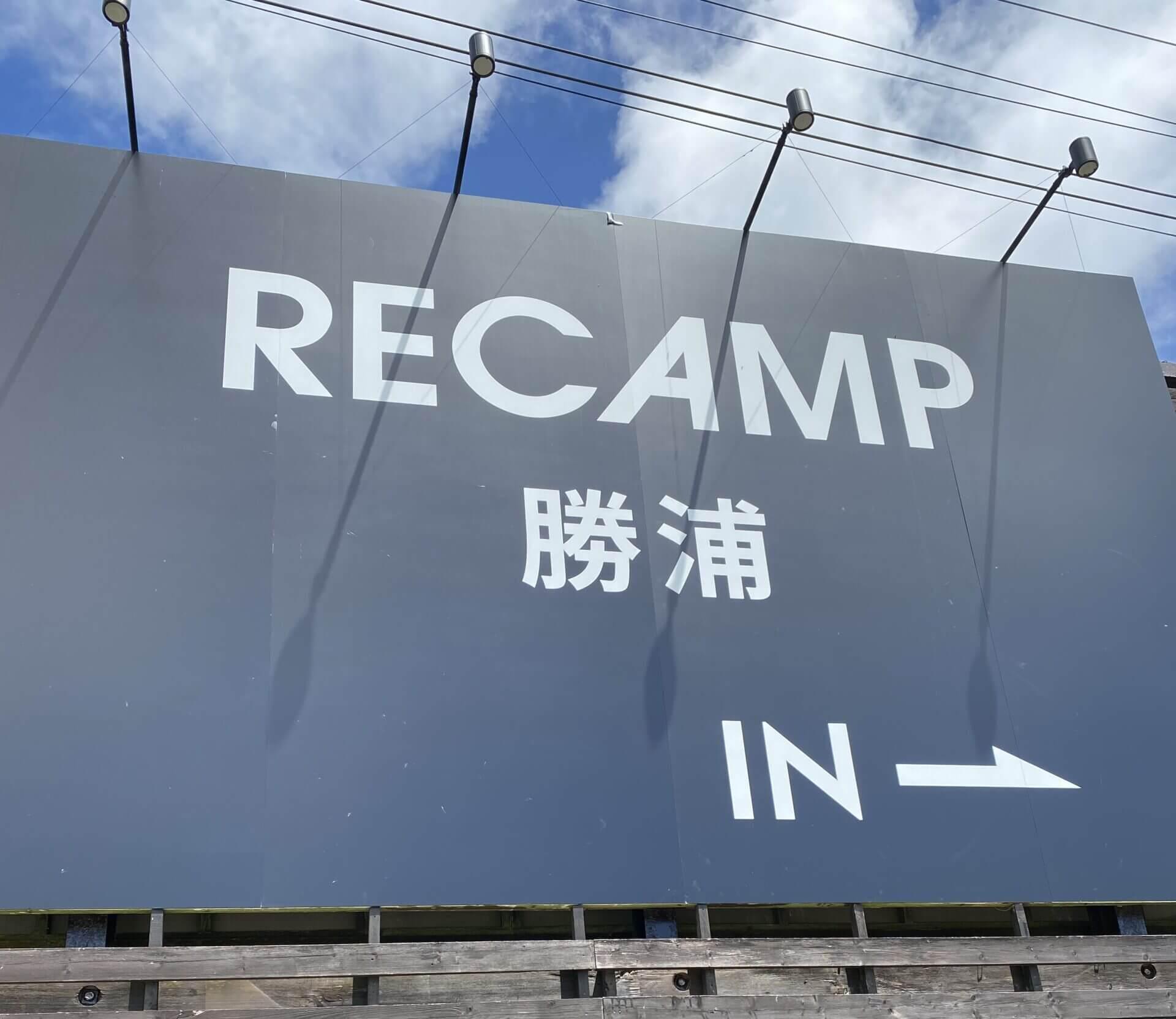 Recamp勝浦
